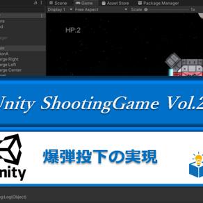 Unityで「シューティングゲーム」をつくろう!Vol.21