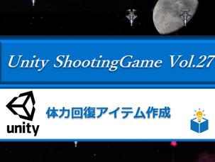 Unityで「シューティングゲーム」をつくろう!Vol.27