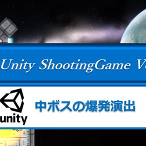 Unityで「シューティングゲーム」をつくろう!Vol.22