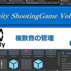 Unityで「シューティングゲーム」をつくろう!Vol.24