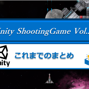 Unityで「シューティングゲーム」をつくろう!Vol.23