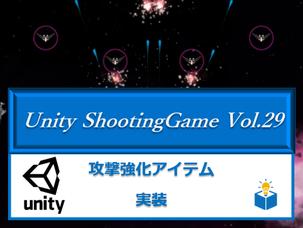 Unityで「シューティングゲーム」をつくろう!Vol.29