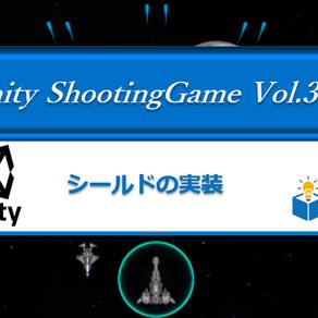 Unityで「シューティングゲーム」をつくろう!Vol.30