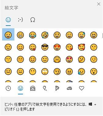 Windows活用術絵文字選択
