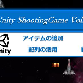 Unityで「シューティングゲーム」をつくろう!Vol.28