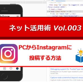 【Webブラウザ活用術】超簡単!パソコンから「Instagram」に投稿する方法