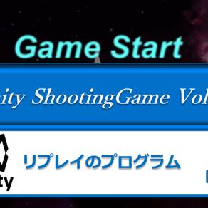 Unityで「シューティングゲーム」をつくろう!Vol.25