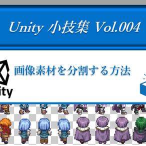 【Unity小技集 Vol.004】画像素材を分割する方法