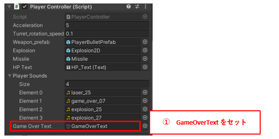 Unityで作るシューティングゲーム26