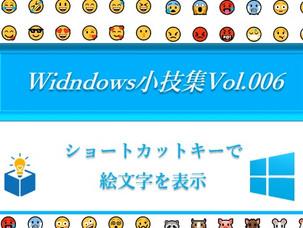 【Windows 小技集 Vol.06】絵文字や記号を最速で表示させて入力時間短縮