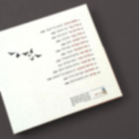 קמפיין, מוסיקה, אריאל הורוביץ, ברי סחרוף, עיצוב, מיתוג