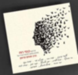 עיצוב דיסק, אהוד בנאי, הרב מנחם פרומן, מוסיקה, מיתוג
