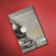 ספרות ארוטית, מטר, הוצאת ספרים, עיצוב עטיפות ספרים ספרים