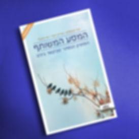 ספרי עיון, מיתוג, הוצאת ספרים, עיצוב עטיפות ספרים