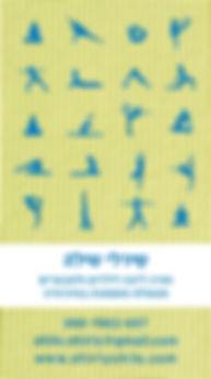 עיצוב, כרטיס ביקור, יוגה, רפואה אלטרנטיבית, יוגה