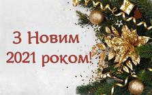 Найкращі привітання від здобувачів освіти Кельменецького професійного ліцею