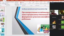 Онлайн-засідання методичної комісії: нові прогресивні педагогічні технології