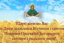 Зі святом! Здоров'я, радості та мирного неба!!!