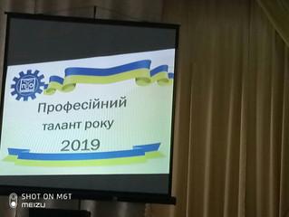 Професійний талант року -2019