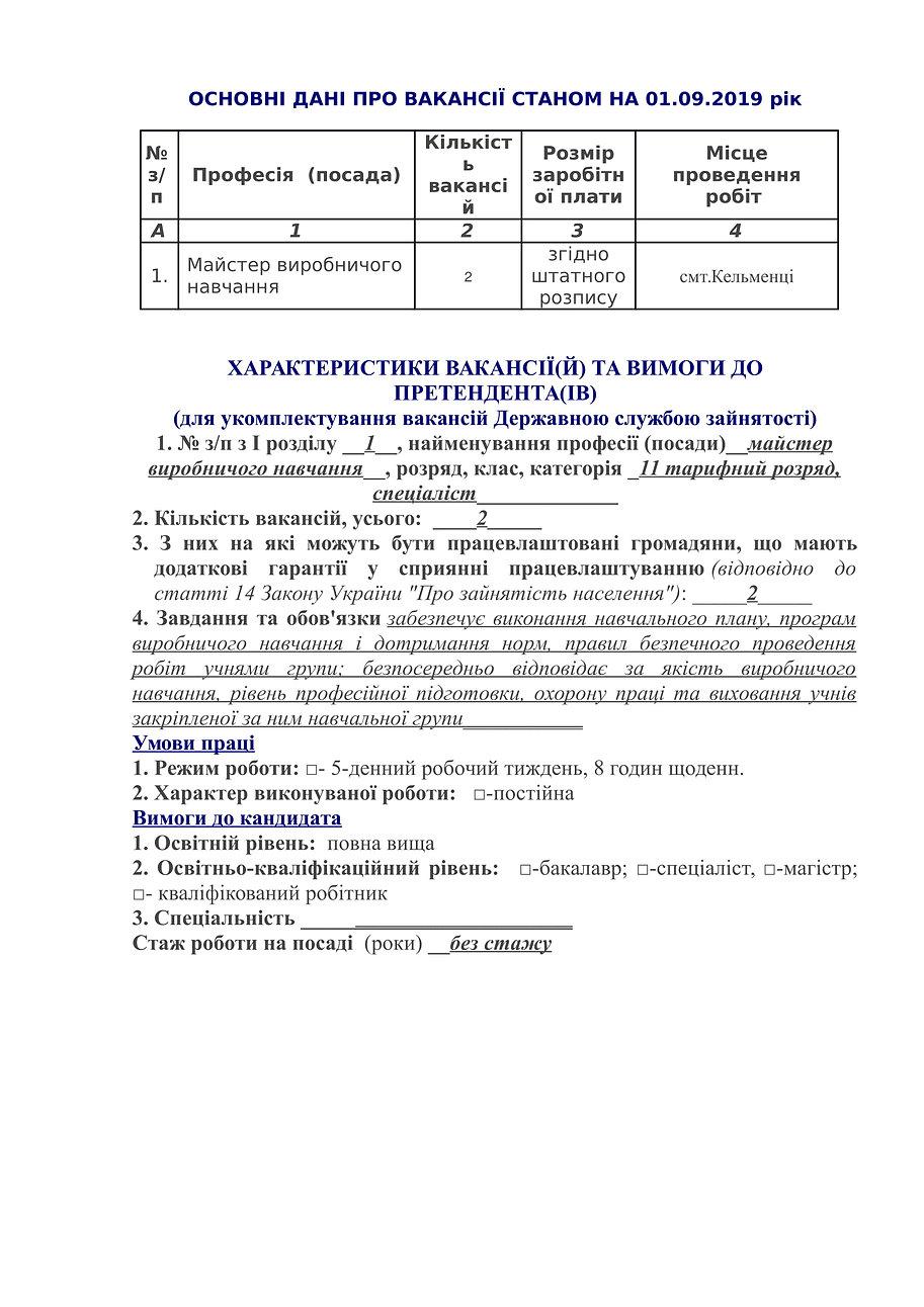 Документ Microsoft Word (3)-1.jpg