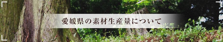 愛媛県の素材生産量について