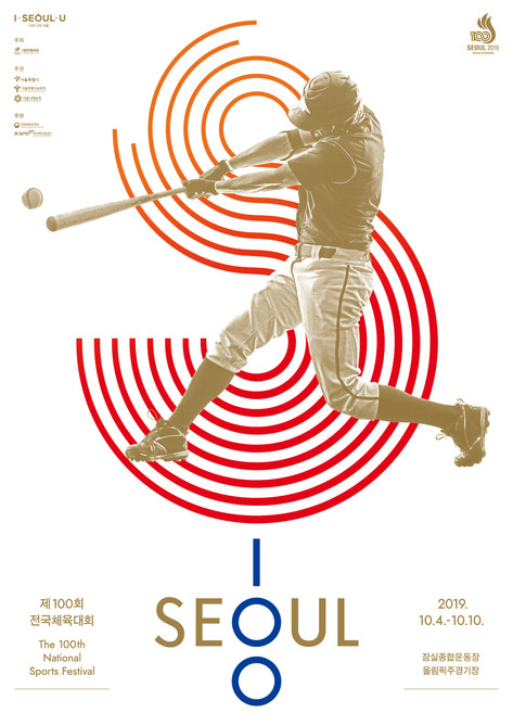 2019 전국체전 the National Sports Festival