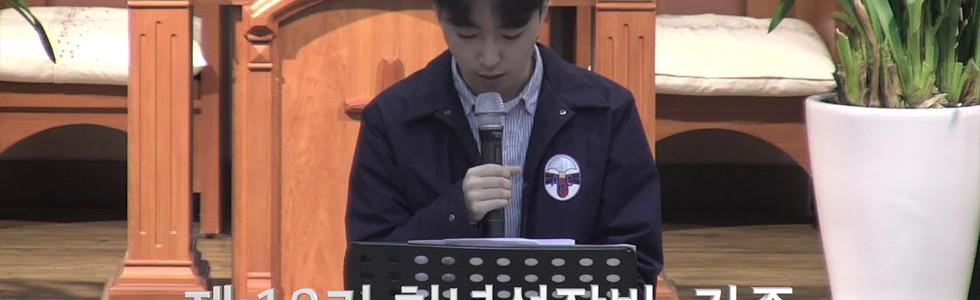 제18기 성장반 송요찬 형제 20190331