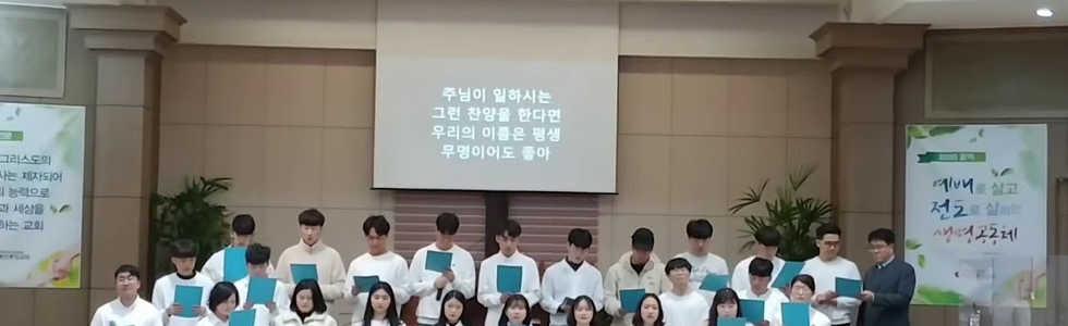 BJC청년부헌신예배 특송(20200202)