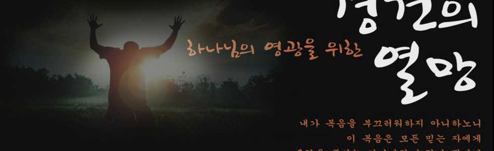 종교개혁500주년 순회복음집회2