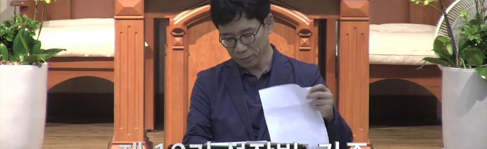 제19기 성장반 김용옥 성도 20190609