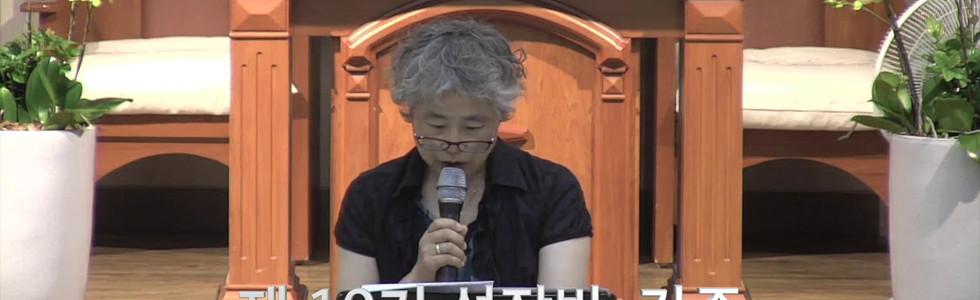 제19기 성장반 홍연화 집사 20190609