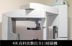數位全口掃描X光機是齒顎矯正, 牙周病治療,植牙過程必備