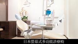 牙科專用診療椅,讓您享受所有治療的過程