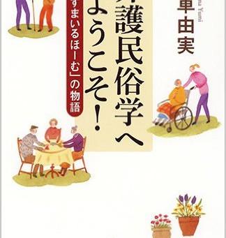 『介護民俗学へようこそ!』〜「スマイルホーム」の物語〜六車由実著