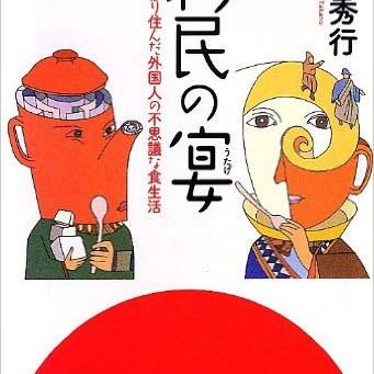 『移民の宴』〜日本に移り住んだ外国人の不思議な食生活〜