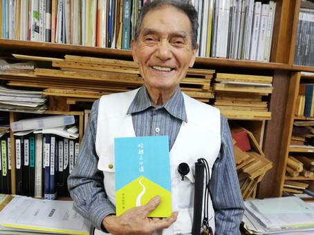目の不自由な大工の青木さん83才の自伝出版をお手伝いしました。
