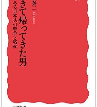 『生きて帰ってきた男』〜ある日本兵の戦争と戦後 小熊英二著