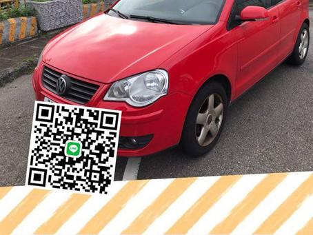 台北市士林區 估車收購中古車二手車 實例分享 福斯polo 0912897287 小許 也是LINEID