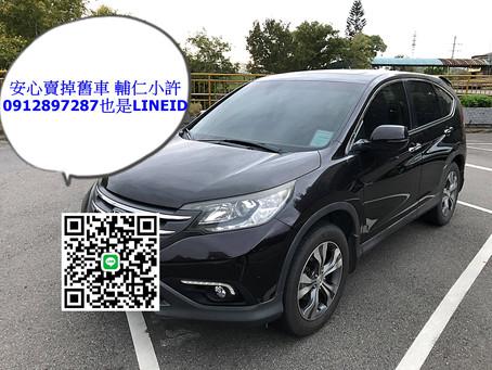新北林口區龜山 估車收購中古車二手車 實例分享 HONDA CRV0912897287 小許 也是LINEID