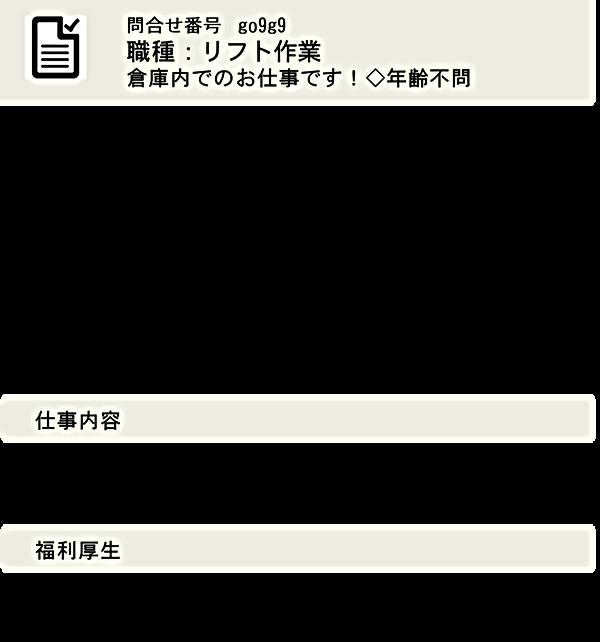 図リフト.png