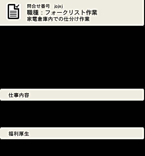 リフト堺.png