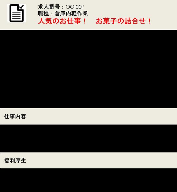 求人シートOO001.png