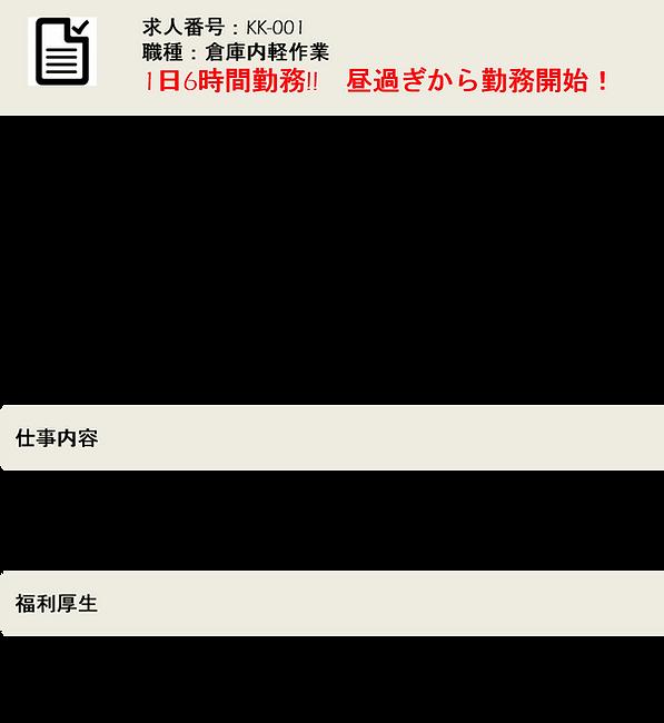 求人シートsm001.png