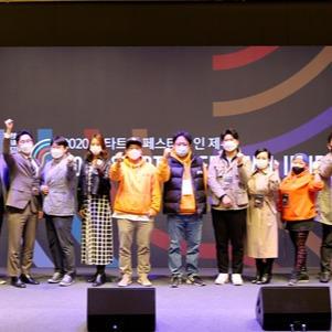 JDC, 국내외 유관기관 연합 '2020 Start-Up Festival in Jeju' 성료