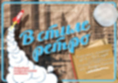 Московский Театр Атриум Творческое Объединение Скарамуш В Стиле Ретро