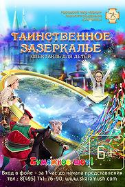 ЗАЗЕРКАЛЬЕ  2017-2018  АФИША.jpg