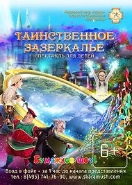 Доброе Сердце Скарамуш Театр Атриум Детский спектакль