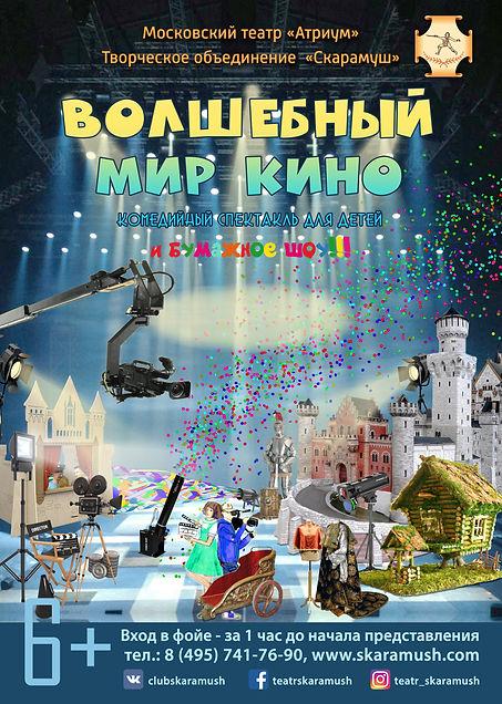 ВОЛШЕБНЫЙ  МИР  КИНО 2018 АФИША А2.jpg