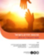 תרומות יחידים בישראל - דוח רבעוני 2 - אפ