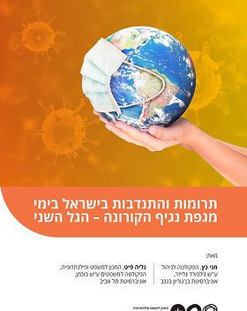 תרומות יחידים בישראל - דוח משבר נגיף הקו